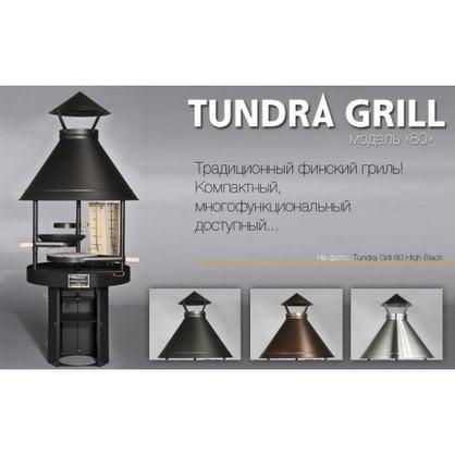 Tundra Grill 80 HIGH BLACK | поставщик Tundra Grill - 1-